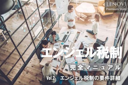 エンジェル税制完全マニュアル vol.2