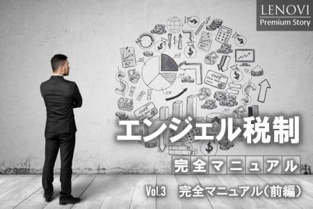 エンジェル税制完全マニュアル vol.3