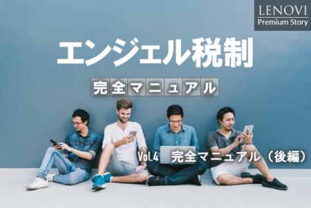 エンジェル税制完全マニュアル vol.4
