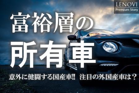 車は「国産」or「外国産」?  富裕層に人気メーカーはあの企業!