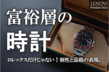 富裕層が最も多く所有している時計のブランドを大公開!