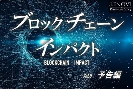 ブロックチェーン・インパクト vol.0