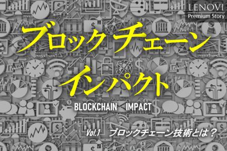 ブロックチェーン・インパクト vol.1