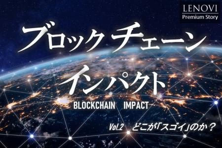 ブロックチェーン・インパクト vol.2