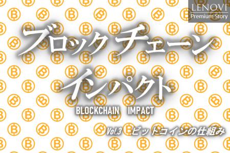 ブロックチェーン・インパクト vol.3