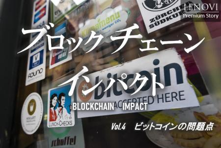 ブロックチェーン・インパクト vol.4