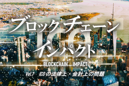 ブロックチェーン・インパクト vol.7