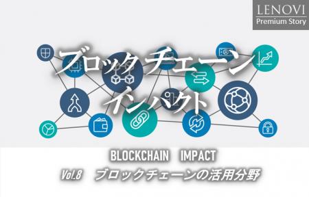 ブロックチェーン・インパクト vol.8