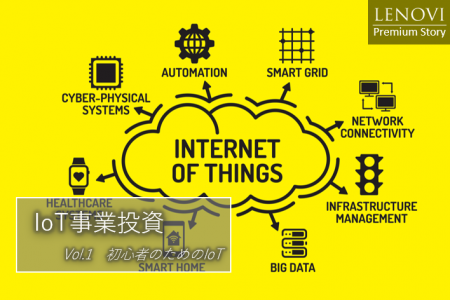 IoT事業投資 vol.1